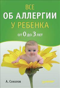 Соколов А.Л. Все об аллергии у ребенка от 0 до 3 лет
