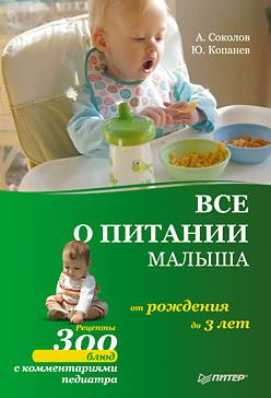 Соколов Андрей Львович, Копанев Юрий Александрович Все о питании малыша от рождения до 3 лет. Рецепты 300 блюд детской кухни
